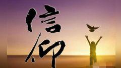 国家京剧院将推出现代京剧《信仰故事》