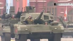 俄罗斯T14坦克现身阅兵式 将大规模列装?