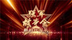《軍旅文化·大視野》 20190510 強軍故事會 新時代軍禮