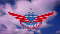 超燃!空军八一飞行表演队宣传片震撼发布