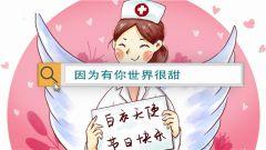 【军视V话】国际护士节 请收下军中天使们的祝福
