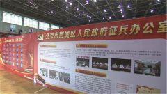 征兵宣传走进北京高校 青年学子从军热