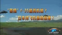 """《防务新观察》20190511""""喜提""""F-35最高机密?日本摔飞机是赔是赚?"""