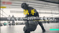 """陸軍""""特戰奇兵-2019""""考核比武火熱開戰"""