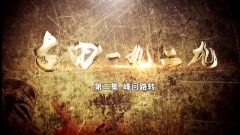 《百战经典》20190511古田一九二九第二集 峰回路转