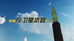 《军事科技》20190511?#24179;?#21453;卫星武器之谜