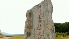 """【壮丽70年 奋斗新时代】""""两弹城"""":穿越半个世纪的两弹精神"""
