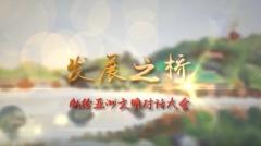 重磅微视频|发展之桥