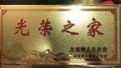 北京累计为58万余户烈属军属和退役军人家庭悬挂光荣牌