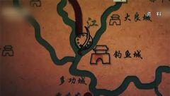 面對蒙古鐵騎 釣魚城為何能堅守36年巍然屹立