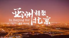 《亞洲相聚北京》宣傳片(1分鐘版)速戳來看!