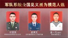 军队系统全国道德模范候选人预备人选及候补人选公示