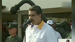 委內瑞拉總統馬杜羅稱強有力的軍隊將保衛國家