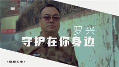 《軍旅人生》 20190515 羅興:守護在你身邊