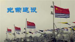 【第一军视】四艘国产第一代导弹驱逐舰光荣退役