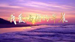 原创歌曲《我爱海疆的早晨》 水兵的芳华只为报效国家