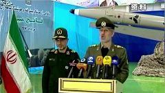 伊朗外長:伊朗對美保持了最大限度克制