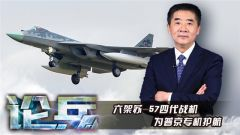 """论兵·6架苏-57为普京护航 展现""""肌肉""""的力量"""