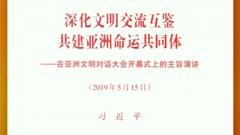 习近平《深化文明交流互鉴 共建亚洲命运共同体》单行本出版