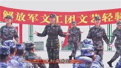 《軍營大舞臺》20190518文藝輕騎隊走進戰略支援部隊駐瓊某單位