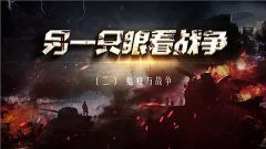 《講武堂》20190518另一只眼看戰爭(二) 瘟疫與戰爭