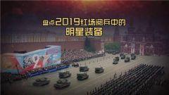 """《军事科技》20190518盘点2019红场阅兵中的""""明星""""装备"""