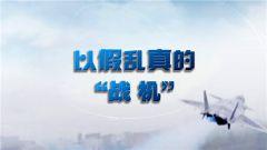 """《军迷淘天下》 20190519 以假乱真的""""战机"""""""