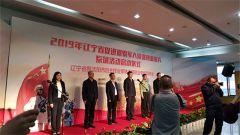 辽宁省促进退役军人就业创业服务系列活动启动