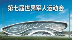 第七屆世界軍人運動會九成場館已竣工