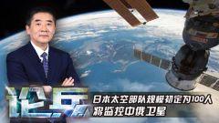 """论兵·日本组建""""太空部队"""" 隐身的军事化值得高度关注"""