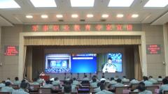 军委训练管理部组织军事职业教育宣讲