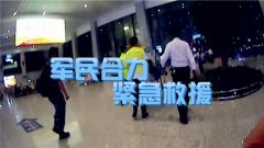 【第一军视】暖心!男子车站突发疾病 军民合力展开救援