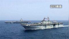 """美加大对伊朗""""极限施压"""" 航母战斗群进行演练"""