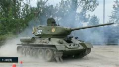 红场阅兵打头阵 卫国战争期间战功赫赫的T-34坦克来了