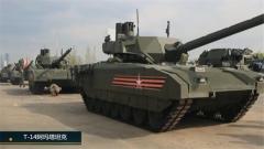第四代坦克登场 T-14坦克引领装甲兵发展潮流