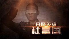 《軍事紀實》今日播出《掃雷英雄杜富國》
