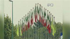 伊朗外长:永远不要威胁伊朗