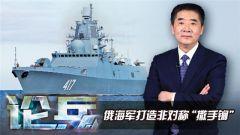 论兵·小舰艇有大功能 非对称方式或成为俄海军新路线