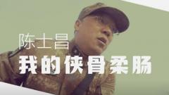 《軍旅人生》 20190521 陳士昌:我的俠骨柔腸