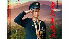 军旅报告文学作品《老兵王忠心》出版发行