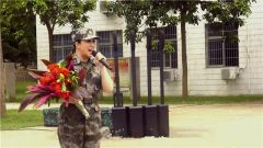 女兵演唱《我為你歌唱》 聽完已淚流滿面