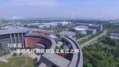 """是谁擦亮""""中国之眼""""?——记三代""""雷达人""""的奋进之旅"""
