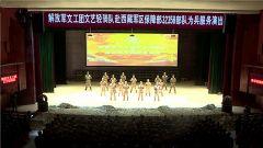 圍觀!解放軍文工團文藝輕騎隊唱響西藏高原