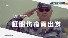 《軍旅人生》20190524 劉國棟:征服傷痛再出發