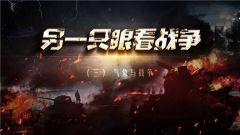 《講武堂》 20190525 另一只眼看戰爭(三) 氣象與戰爭