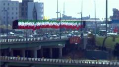 伊朗外长:美增兵中东严重威胁和平安全