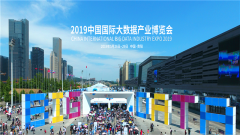 習近平向2019中國國際大數據產業博覽會致賀信