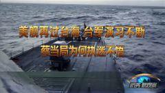 《防務新觀察》 20190525 美艦再過臺海 臺軍演習不斷 蔡當局為何執迷不悟
