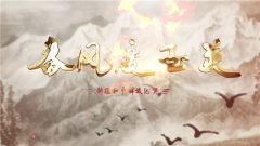 《百戰經典》 20190525 春風度玉關 新疆和平解放紀實(上)
