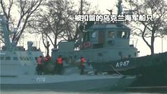 国际海洋法法庭对俄乌刻赤海峡事件做出裁决